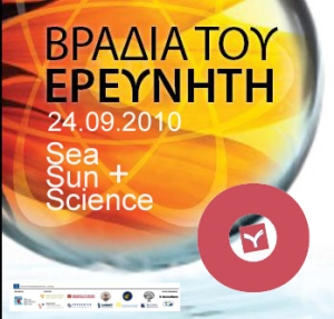 Researchers' Night in Cyprus